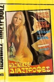 Idonikes diastrofes (1983)