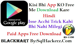Pese Wale Apps Free me kaise Download kare - sqlhackerz.com