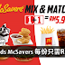 McDonalds McSavers 每份只需RM5.90!让你节省更多!