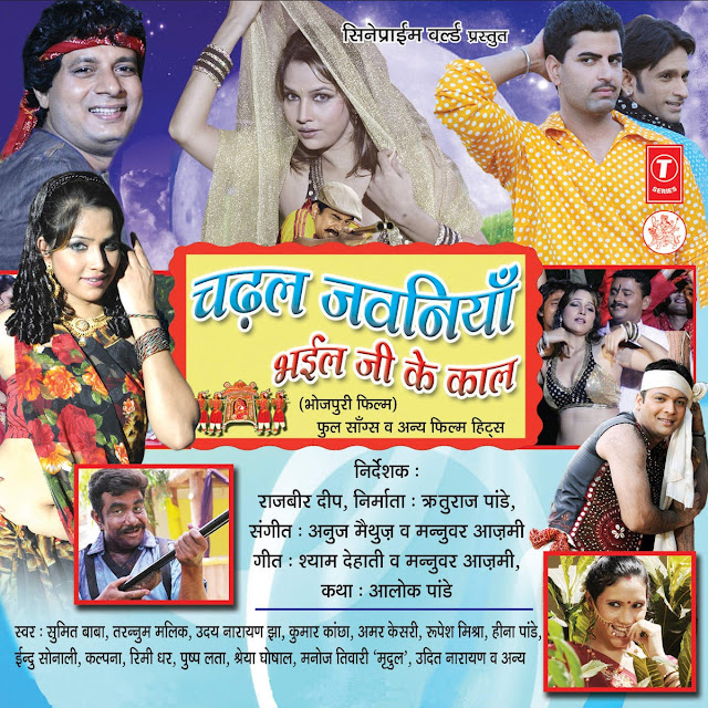 Chadhal Jawaniya Bhail Ji Ke Kaal -Bhojpuri Movie Star Casts, Wallpapers, Songs & Videos