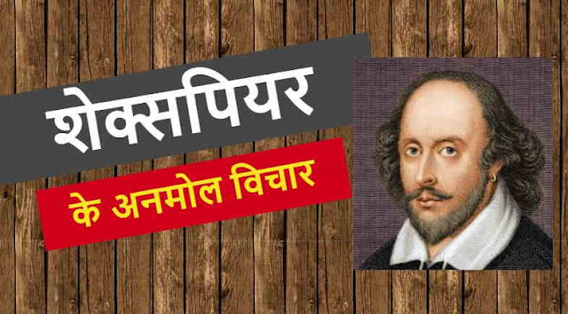 शेक्सपियर के अनमोल विचार - Shakespeare Motivational Quotes in Hindi