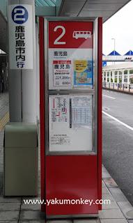Kagoshima airport bus stop