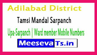 Tamsi Mandal Sarpanch | Upa-Sarpanch | Ward member Mobile Numbers List Adilabad District in Telangana State