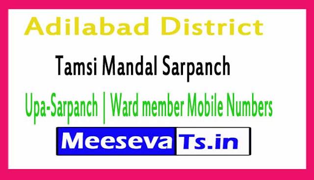 Tamsi Mandal Sarpanch | Upa-Sarpanch | Ward member Mobile Numbers List Adilabad District in Telangana State