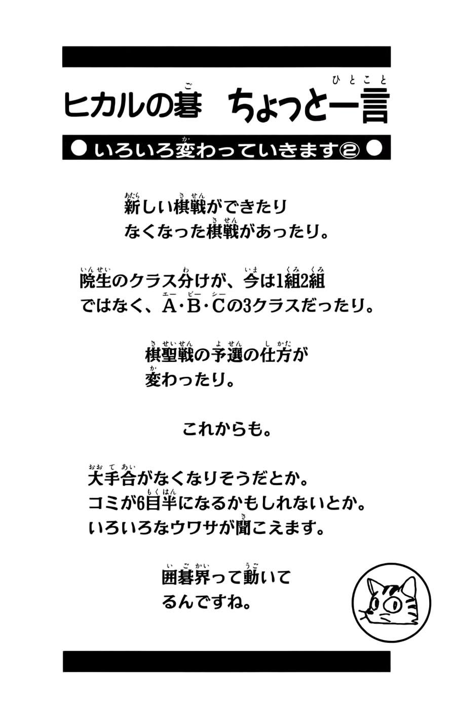 Hikaru No Go hikaru no go chap 147 trang 12