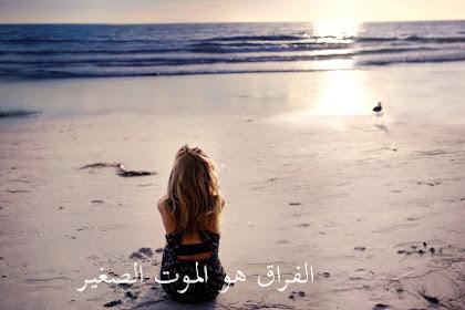 20 Kata Mutiara Bahasa Arab Tentang Perpisahan yang Begitu Menyedihkan