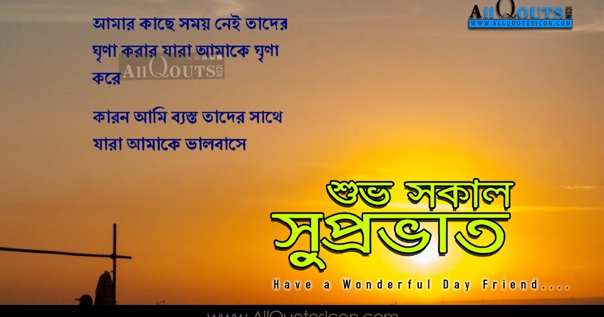 Good Morning Quotes Bengali : Bangla good morning quotes greetings wallpapers best