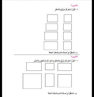 11 - كراس العطلة رياضيات سنة ثالثة