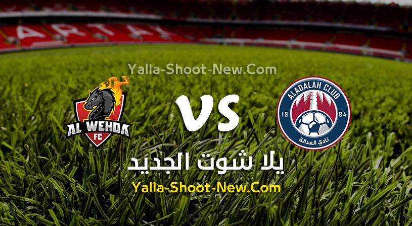 نتيجة مباراة العدالة والوحدة اليوم الخميس بتاريخ 20-08-2020 في الدوري السعودي