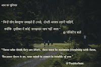 Bewkoof logo se doste,Best friendship quotes anmol vachan