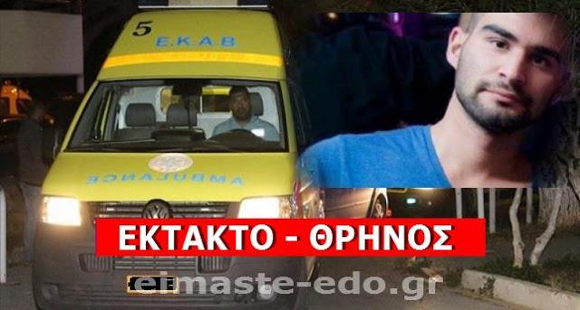 Τώρα ΤΡΑΓΩΔΙΑ στην άσφαλτο | Νεκρός σε τροχαίο ο Άκης Δημόπουλος