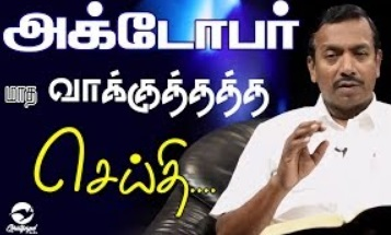 2017 | Mohan C Lazarus Messages | Tamil Christian Messages