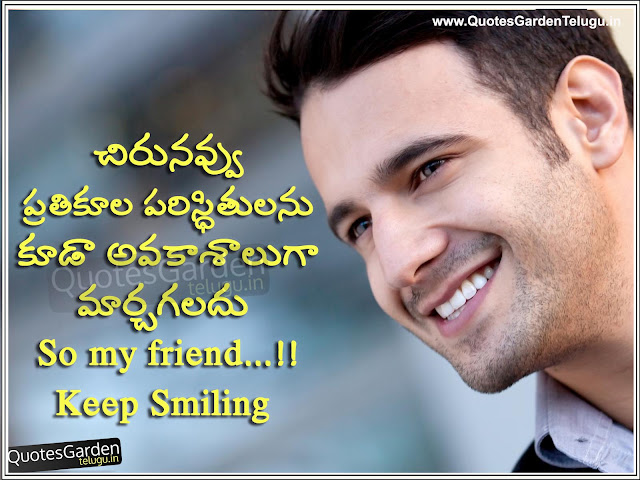 Keep Smiling Quotes in Telugu