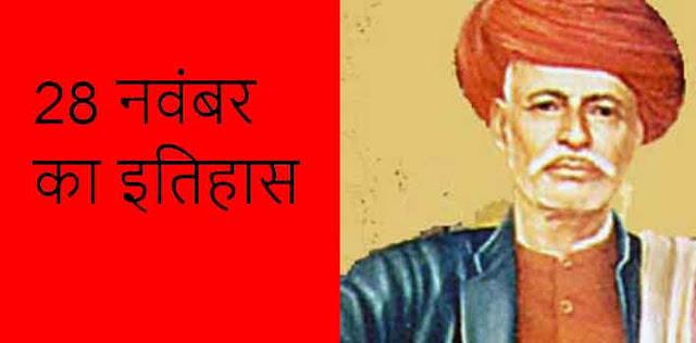आज ही के दिन 1890 में भारत के महान विचारक और समाजसेवी ज्योतिबा फुले का निधन हुआ था।