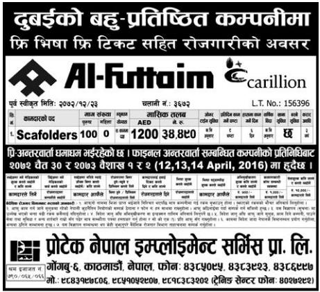 Jobs For Nepali In Dubai, Free Visa & Free Ticket, Salary -Rs.34,490/