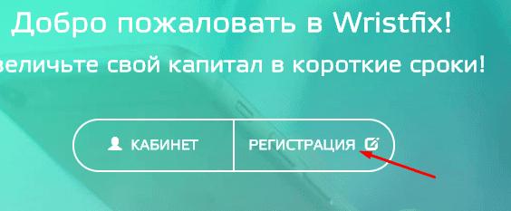 Регистрация в Wristfix
