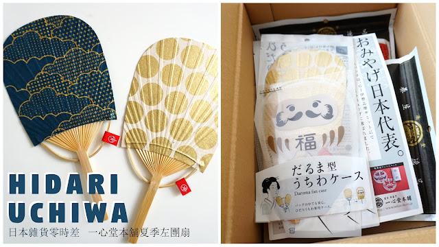 日本雜貨 一心堂本舖最新力作-夏季左團扇!