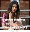 Feelings shayari   Beautiful Hindi love shayari   2 line shayari