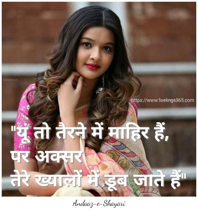 Feelings shayari | Beautiful Hindi love shayari | 2 line shayari
