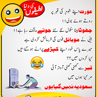 Funny latifay, Funny videos, A funny jokes, Urdu jokes, Funny jokes, Urdu funny latifay, Jokes in urdu, Jokes on people, Jokes 4 kids, Urdu sms jokes, Funny sms in urdu, Boy girls jokesntv, Sardar jokes, Sikh jokes, Pthan jokes, Jokes in punjabi, Latife. jokes in urdu, In hindi punjabi jokes videos punjabi jokes funny desi punjabi jokes videos, Punjabi jokes, Funny jokes in urdu tom and ben, Funny jokes in urdu talking tom u26 ben news episode 1, Funny jokes in urdu hindi tom u26 ben episode 3, Funny jokes in urdu talking tom u26 ben news,Funny jokes in urdu 218,Funny jokes in urdu pics,Funny jokes in urdu video,Funny jokes in urdu images,Funny jokes in urdu for children,Funny jokes in urdu,Urdu,Funny,Jokes