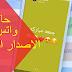 """تحميل واتس اب الجديد يدعم  إضافة خلفية ملونة لميزة  """"الحالة status"""" والكتابة عليها على الويب والهاتف"""