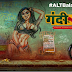 Gandii Baat Season 1 All Episodes Download 720p HD | 300mb