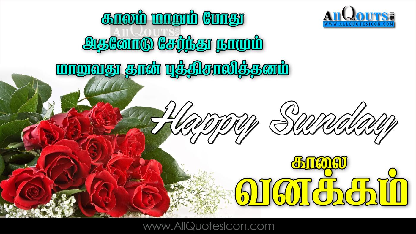 beautiful happy sunday quotes greetings tamil kavithai