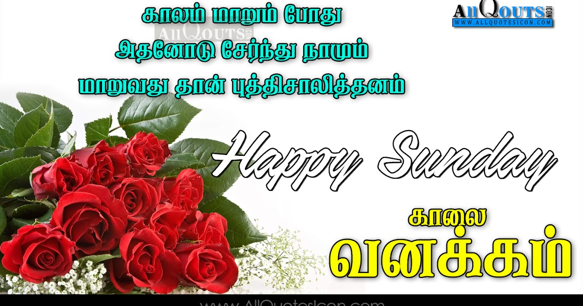 Beautiful Happy Sunday Quotes Greetings Tamil Kavithai ...