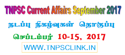 TNPSC Current Affairs September 2017 Tamil Download PDF