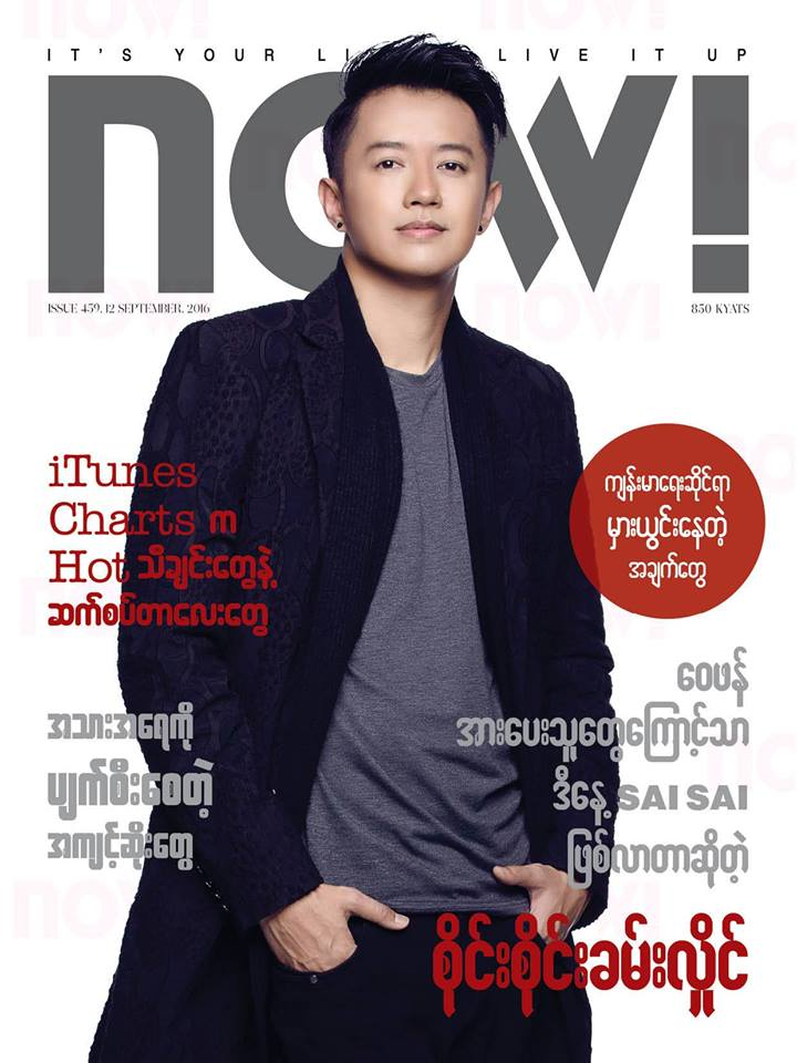 Myanmar Hip Hop Star  Sai Sai Kham Leng Now Magazine Cover