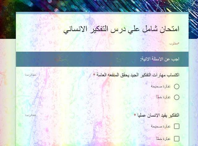 امتحان الكتروني شامل على درس التفكير الانسانى فلسفة أولى ثانوي ترم أول 2019 – مستر محمد كامل