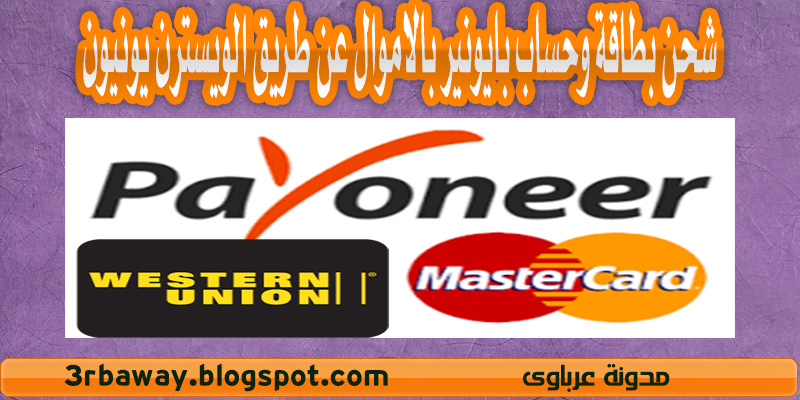 payoneer charge card money through Western Union