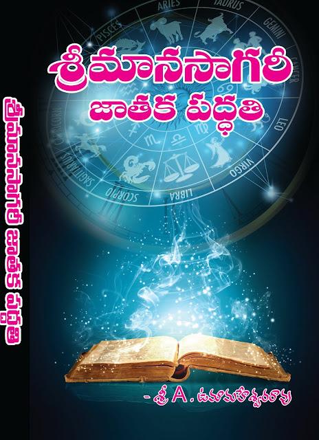 మానసాగరి జాతకపద్దతి | Manasagari Jataka Paddati | GRANTHANIDHI | MOHANPUBLICATIONS | bhaktipustakalu