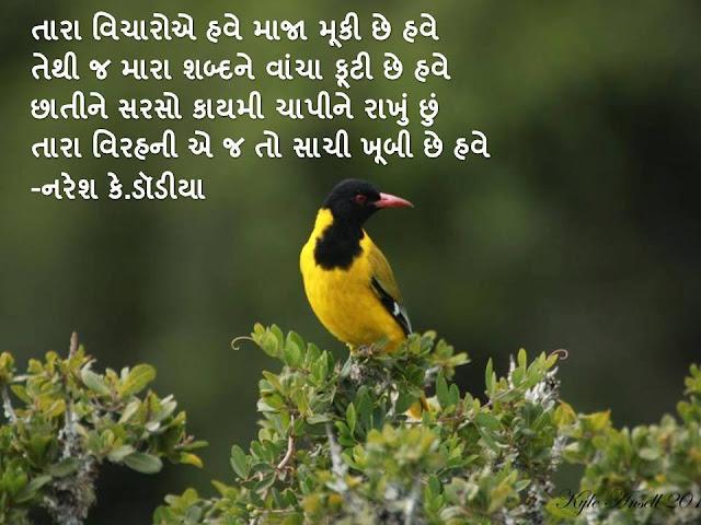 तारा विरहनी ए ज तो साची खूबी छे हवे Gujarati Muktak By Naresh K. Dodia