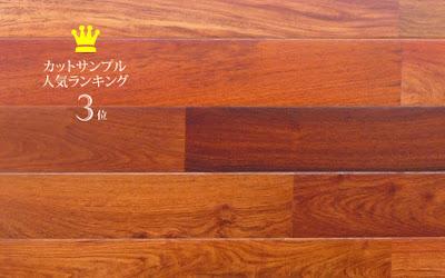 カットサンプル人気ランキング3位・花梨無垢フローリング90巾ユニ塗装