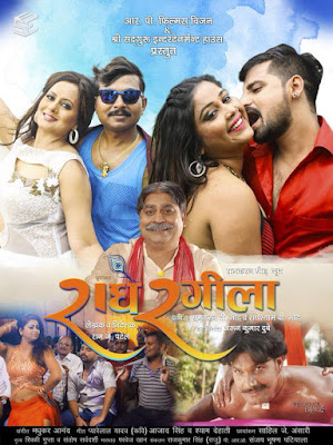 Super Star Radhe Rangeela Bhojpuri Movie