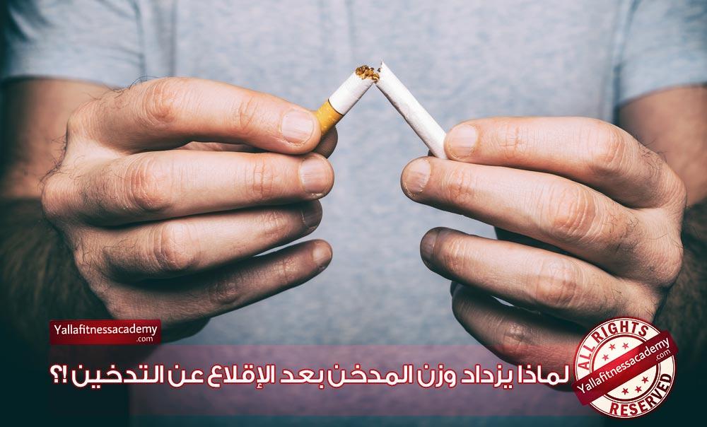 لماذا يزداد وزن المدخن بعد الإقلاع عن التدخين !؟