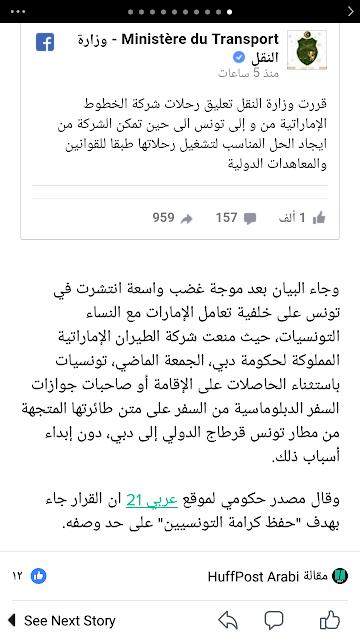 أسباب منع طيران الامارات فى تونس
