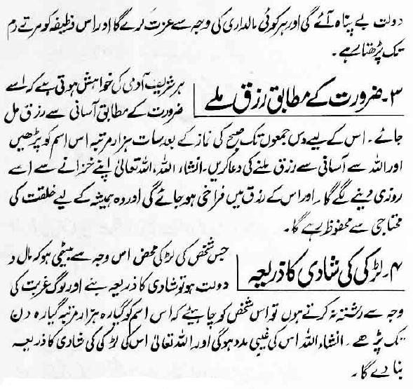 Ya Mughni Wazifa Ya Mughniu Benefits Urdu Ya Mughni Meaning