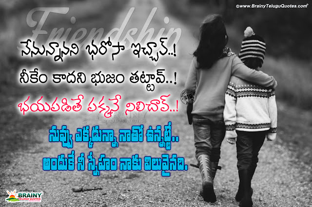 Best True Friendship Quotations In Telugu Language Wallpapers,life is a journey Telugu Manchi Matalu Images,Nice Telugu Inspiring Life Quotations with Nice Images,Awesome Telugu Motivational Messages Online,Life Pictures in Telugu Language,Fresh Morning Telugu Messages Online,Good Telugu Inspiring Messages and Quotes Pictures,Today Inspiring Telugu friendship quotes,Friendship day telugu quotes Wishes Greetings Images Wallpapers pictures,Friendship Day pictures in telugu Friendship Day wallpapers in telugu,Best Friendship Day quotes in telugu Nice top Friendship Day wishes in telugu,Telugu Friendship Day Quotations Nice images about friendship Day,Best telugu friendship day greetings