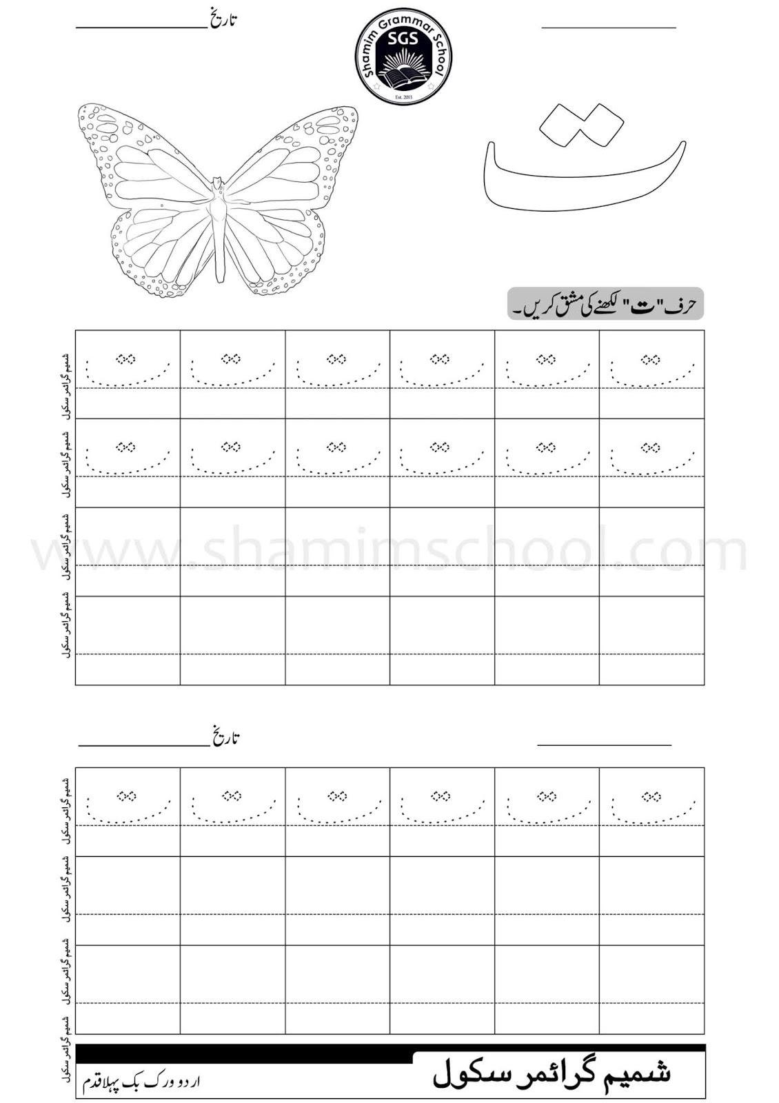 Urdu Worksheets For Pre Standards