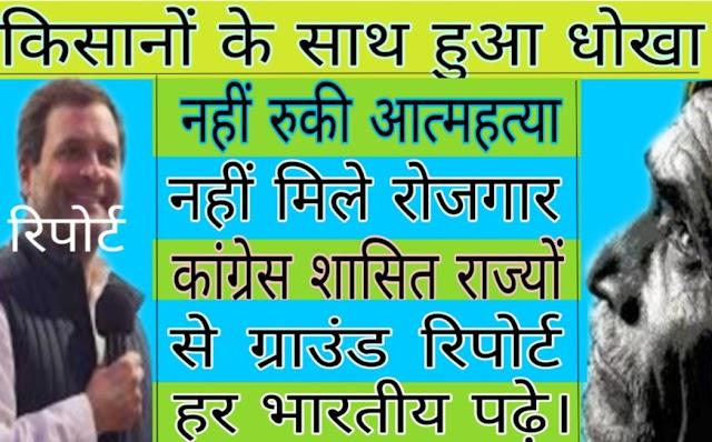 कांग्रेस ने किया किसानो के साथ धोखा|