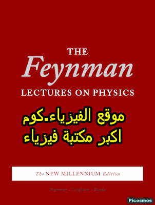 the feynman lectures on physics volume 2 pdf
