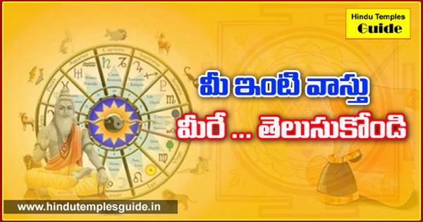 Vastu In Telugu Pdf