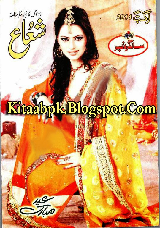 Shuaa Digest August 2014 Pdf Download Free