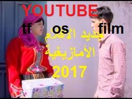 film tachlhit 2016