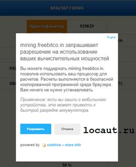 Разрешение на майнинг во freebitcoin