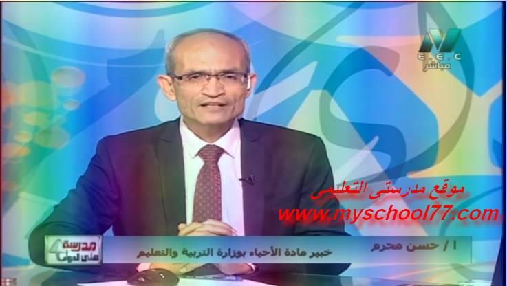 اجابات امتحان السودان أحياء ثانوية عامة 2019 - موقع مدرستى