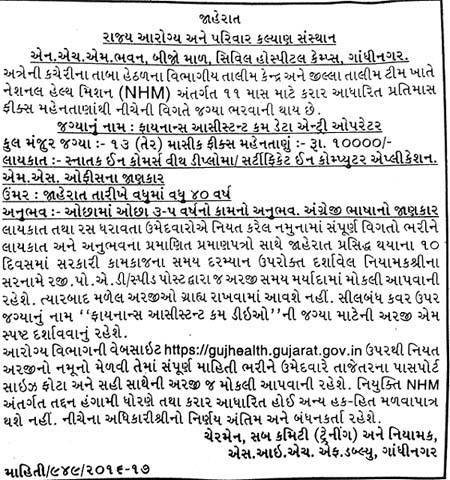 Health & Family Welfare Department Recruitment 2016 for Finance Assistant cum Data Entry Operator