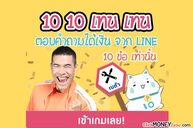 10 10 เทน เทน เกมตอบคำถามชิงเงินรางวัลจาก Line ตอบถูก10ข้อรับเงินรางวัลไปเลย